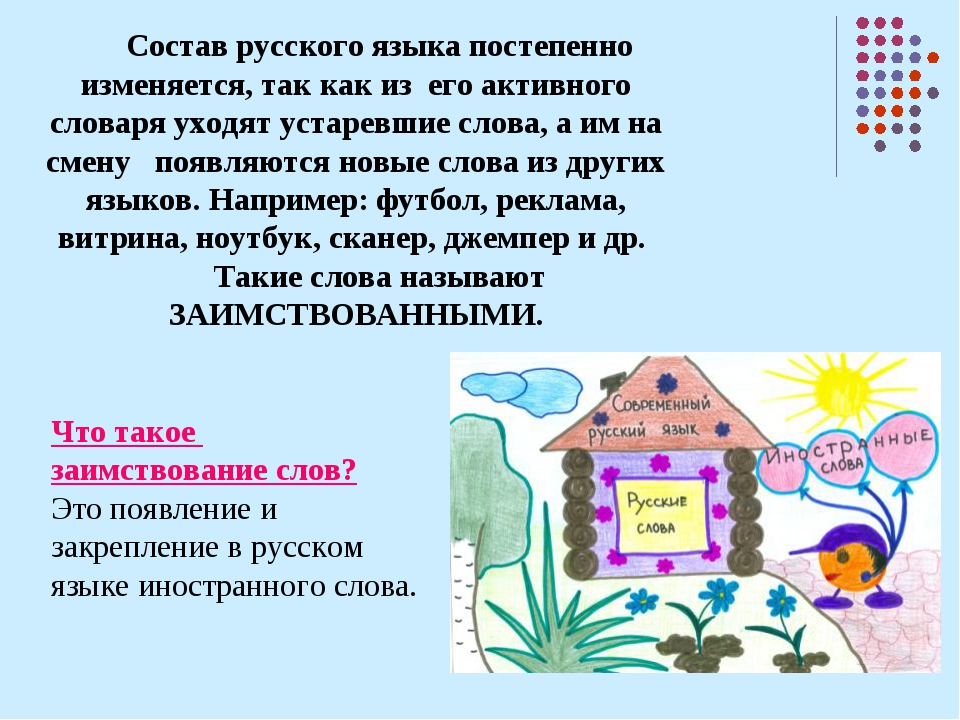 Состав русского языка постепенно изменяется, так как из его активного словаря...