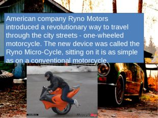 American company Ryno Motors introduced a revolutionary way to travel throug
