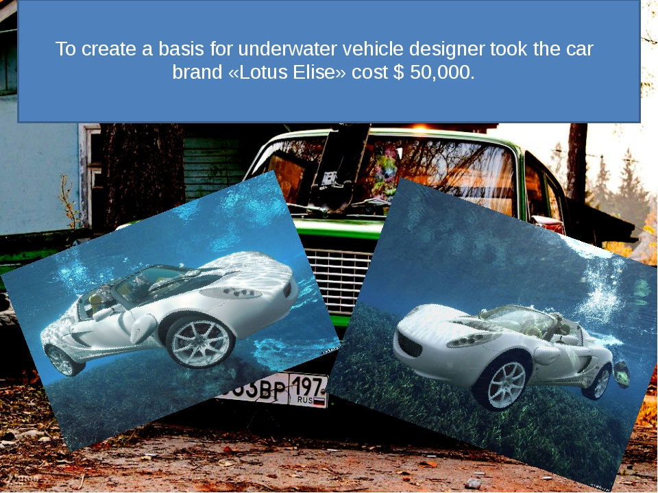 To create a basis for underwater vehicle designer took the car brand «Lotus...