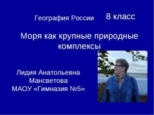 География России Моря как крупные природные комплексы Лидия Анатольевна Мансв