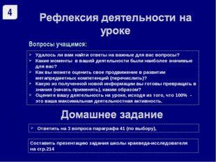 4 Составить презентацию задания школы краеведа-исследователя на стр.214 Ответ