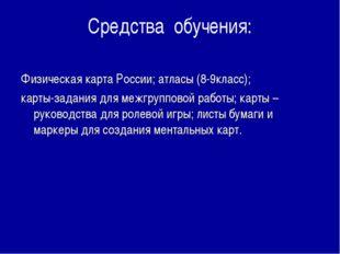 Средства обучения: Физическая карта России; атласы (8-9класс); карты-задания