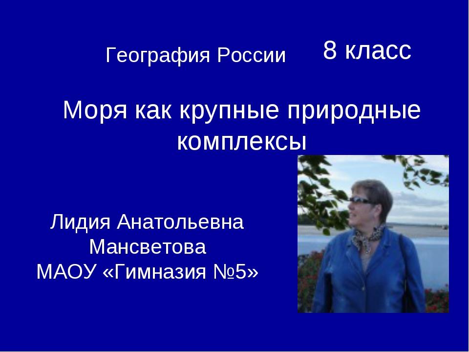 География России Моря как крупные природные комплексы Лидия Анатольевна Мансв...
