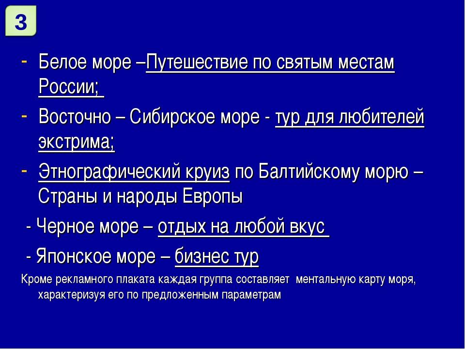 Белое море –Путешествие по святым местам России; Восточно – Сибирское море -...