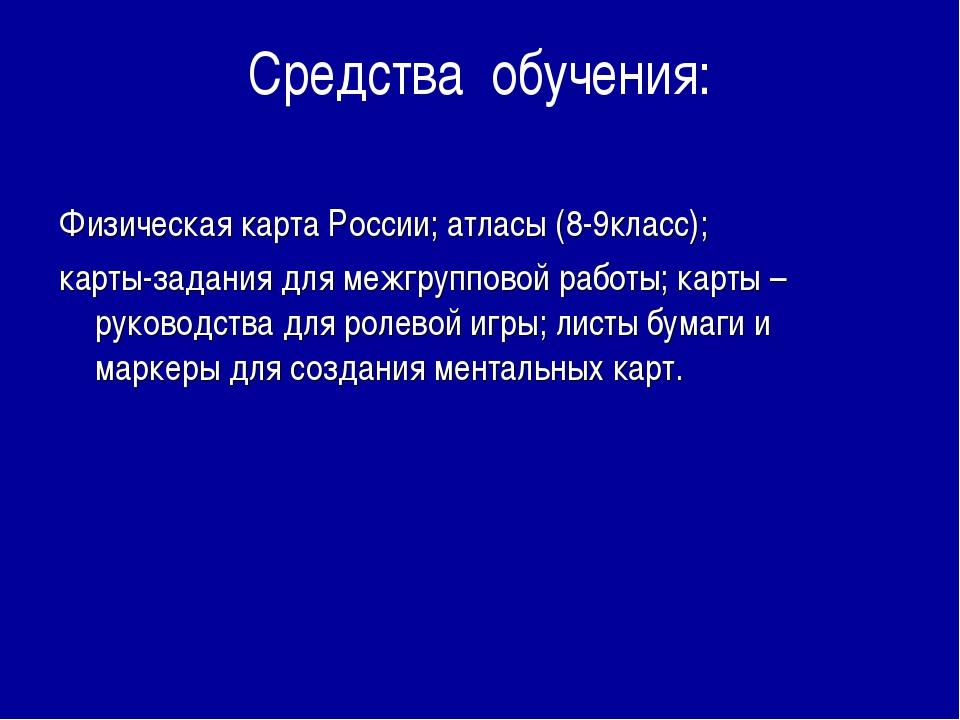 Средства обучения: Физическая карта России; атласы (8-9класс); карты-задания...