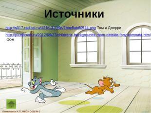 Источники http://s017.radikal.ru/i425/1310/9a/2bbe8ab60544.png Том и Джерри h