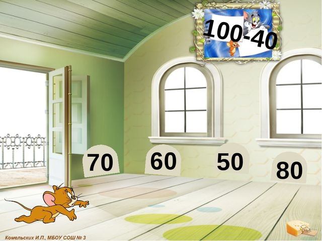 100-40 50 80 70 60