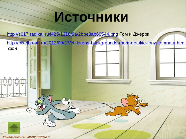 Источники http://s017.radikal.ru/i425/1310/9a/2bbe8ab60544.png Том и Джерри h...