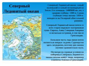 Северный Ледовитый океан- самый маленький и самый мелководный на Земле. Его
