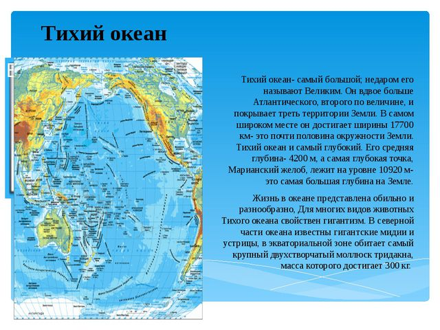 Тихий океан- самый большой; недаром его называют Великим. Он вдвое больше Ат...