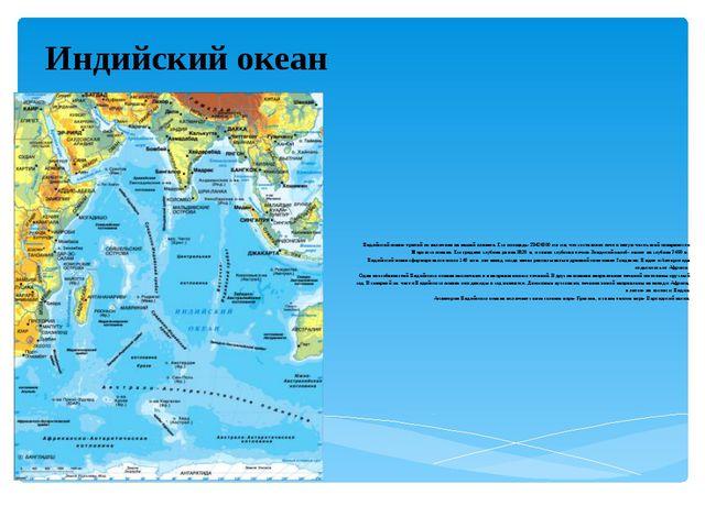 Индийский океан- третий по величине на нашей планете. Его площадь- 73426000...