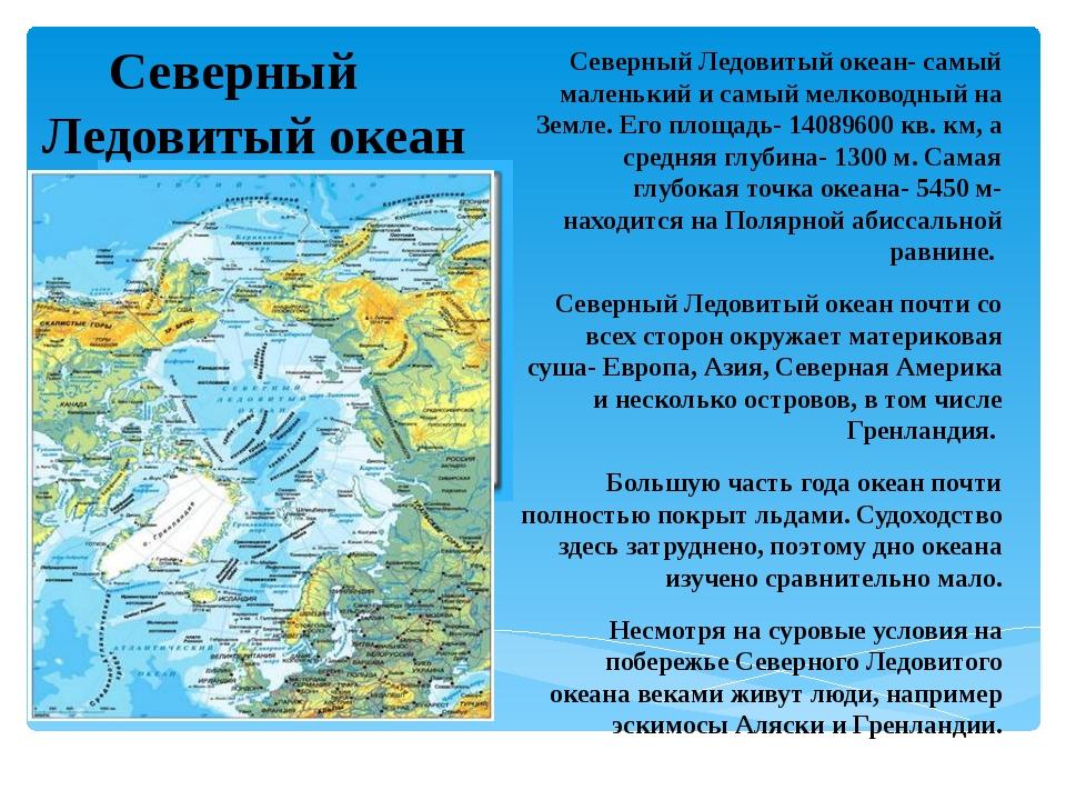 Северный Ледовитый океан- самый маленький и самый мелководный на Земле. Его...