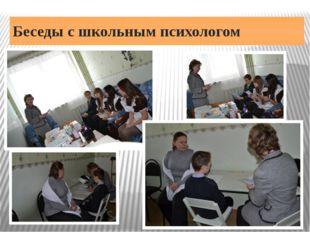 Беседы с школьным психологом фото