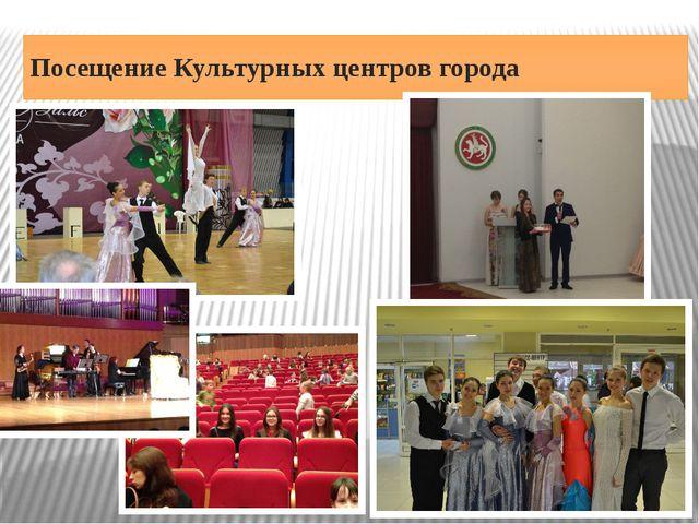 Посещение Культурных центров города фото