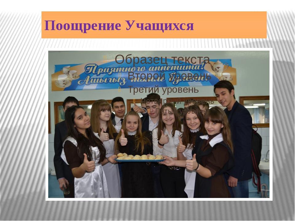 Поощрение Учащихся