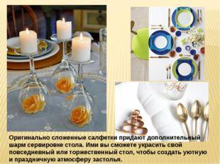 Оригинально сложенные салфетки придают дополнительный шарм сервировке стола.