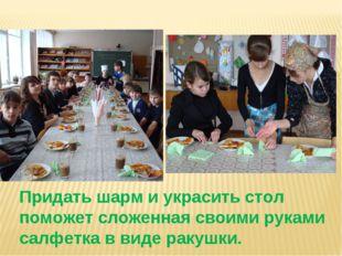 Придать шарм и украсить стол поможет сложенная своими руками салфетка в виде