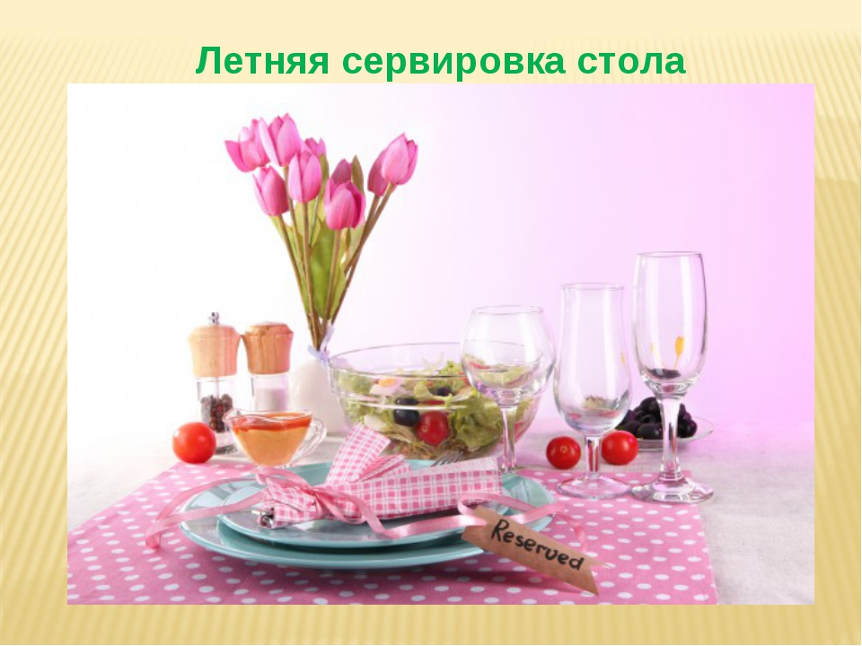 Летняя сервировка стола