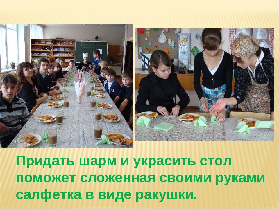 Придать шарм и украсить стол поможет сложенная своими руками салфетка в виде...