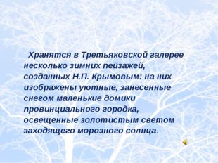 Хранятся в Третьяковской галерее несколько зимних пейзажей, созданных Н.П. К