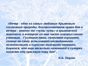 «Вечер - одно из самых любимых Крымовым состояний природы. Воспроизведение г
