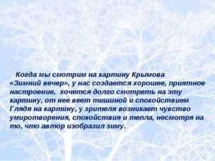 Когда мы смотрим на картину Крымова «Зимний вечер», у нас создается хорошее,