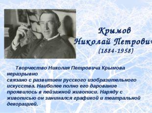 Творчество Николая Петровича Крымова неразрывно связано с развитием русского