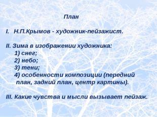 План Н.П.Крымов - художник-пейзажист. II. Зима в изображении художника: 1) с
