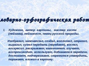Художник, автор картины, мастер кисти (пейзажа), пейзажист, певец русской пр
