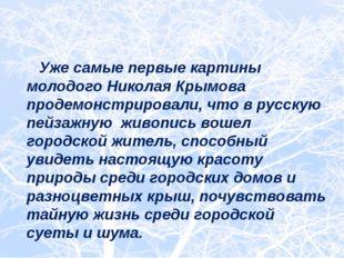 Уже самые первые картины молодого Николая Крымова продемонстрировали, что в
