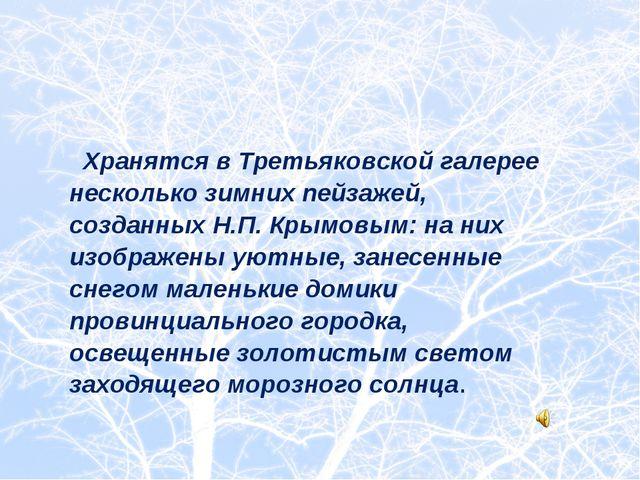 Хранятся в Третьяковской галерее несколько зимних пейзажей, созданных Н.П. К...