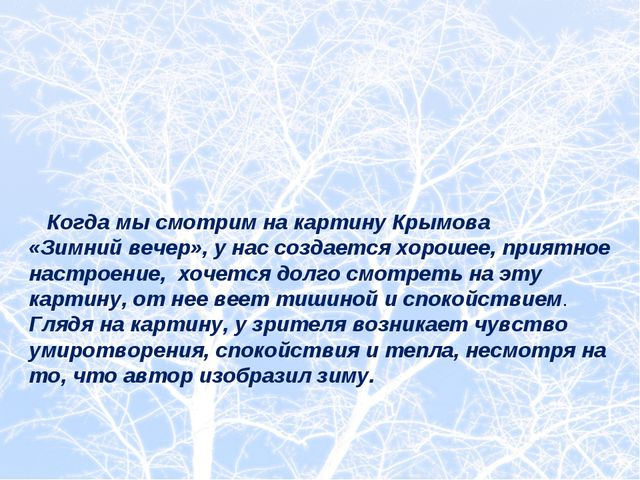Когда мы смотрим на картину Крымова «Зимний вечер», у нас создается хорошее,...