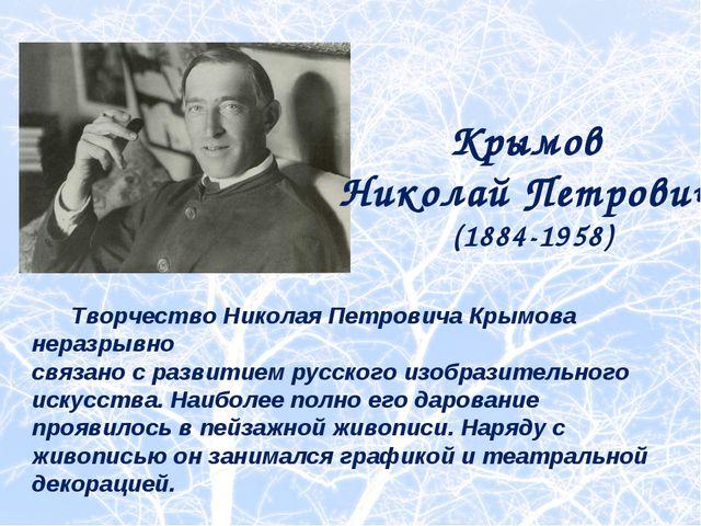Творчество Николая Петровича Крымова неразрывно связано с развитием русского...