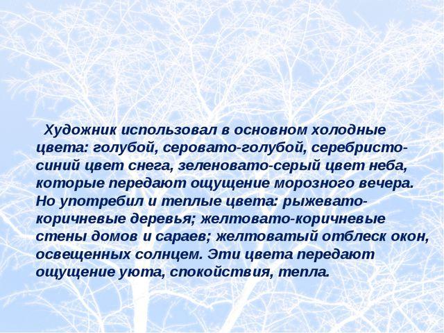 Художник использовал в основном холодные цвета: голубой, серовато-голубой, с...