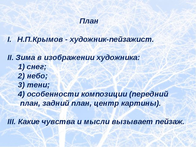 План Н.П.Крымов - художник-пейзажист. II. Зима в изображении художника: 1) с...