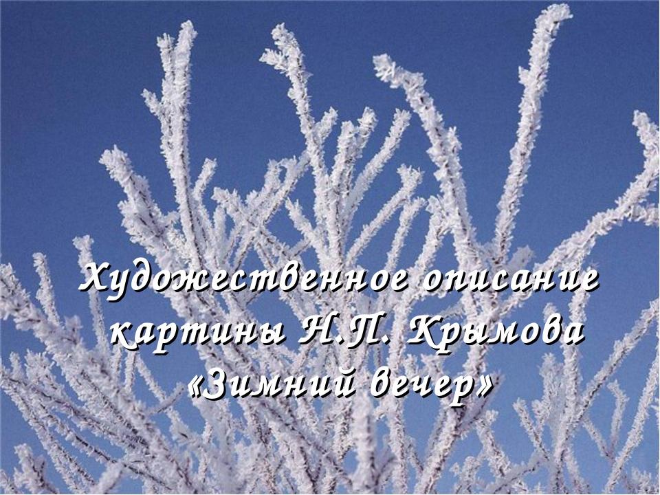 Художественное описание картины Н.П. Крымова «Зимний вечер»