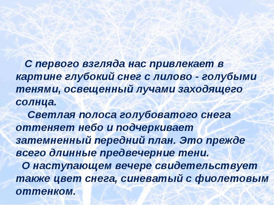 С первого взгляда нас привлекает в картине глубокий снег с лилово - голубыми...
