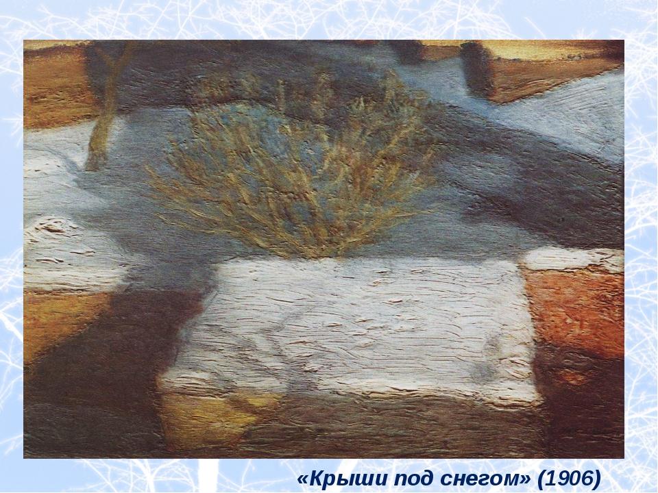 «Крыши под снегом» (1906)