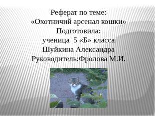 Реферат по теме: «Охотничий арсенал кошки» Подготовила: ученица 5 «Б» класса