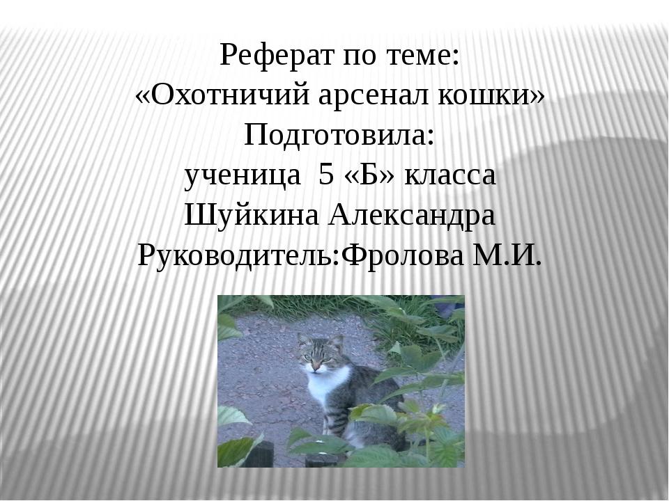 Реферат по теме: «Охотничий арсенал кошки» Подготовила: ученица 5 «Б» класса...