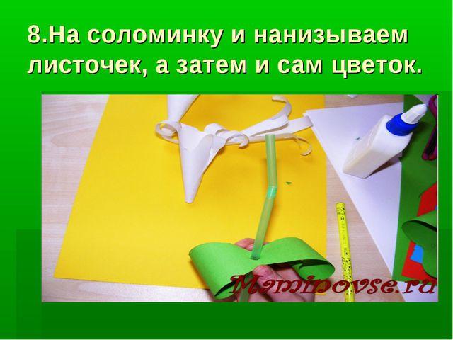 8.На соломинку и нанизываем листочек, а затем и сам цветок.