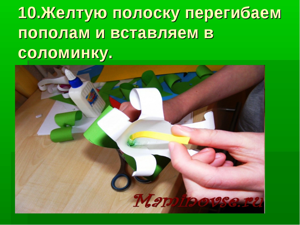 10.Желтую полоску перегибаем пополам и вставляем в соломинку.