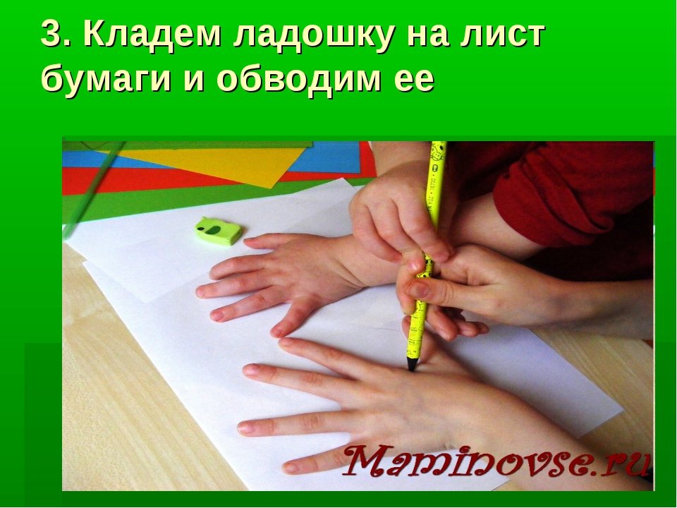 3. Кладем ладошку на лист бумаги и обводим ее