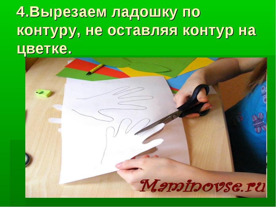 4.Вырезаем ладошку по контуру, не оставляя контур на цветке.