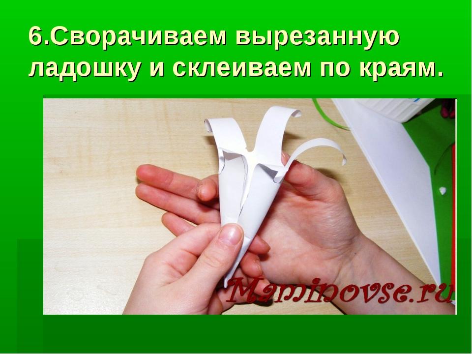 6.Сворачиваем вырезанную ладошку и склеиваем по краям.