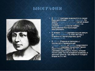 БИОГРАФИЯ В 1911 г. Цветаева знакомится со своим будущим мужем Сергеем Эфроно
