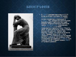 БИОГРАФИЯ В 1939 г. Цветаева вернулась в СССР, вслед за мужем и дочерью Во вр