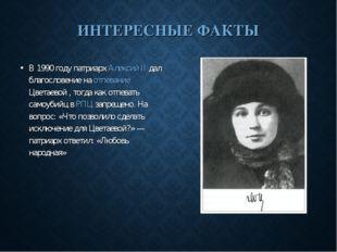 ИНТЕРЕСНЫЕ ФАКТЫ В 1990 году патриарх Алексий II дал благословение на отпеван