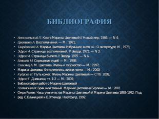 БИБЛИОГРАФИЯ Антокольский П. Книга Марины Цветаевой // Новый мир, 1966. — N 4