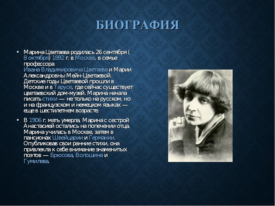 БИОГРАФИЯ Марина Цветаева родилась 26 сентября (8 октября) 1892 г. в Москве,...